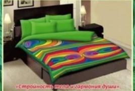 Оздоровительное постельное белье «На! Здоровье!»